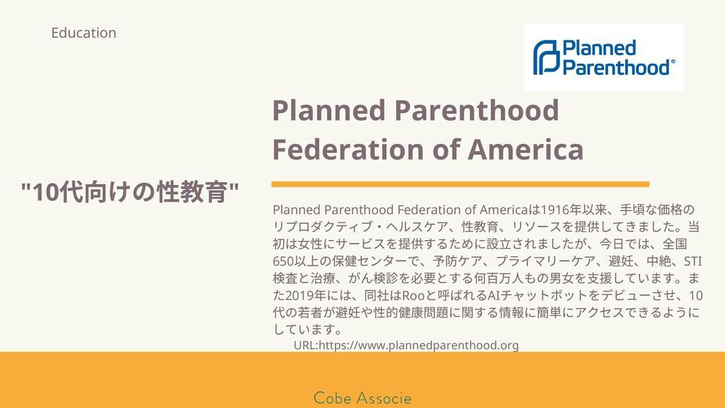 モールソン&フラー 築2020 Planned Parenthood Federation o...