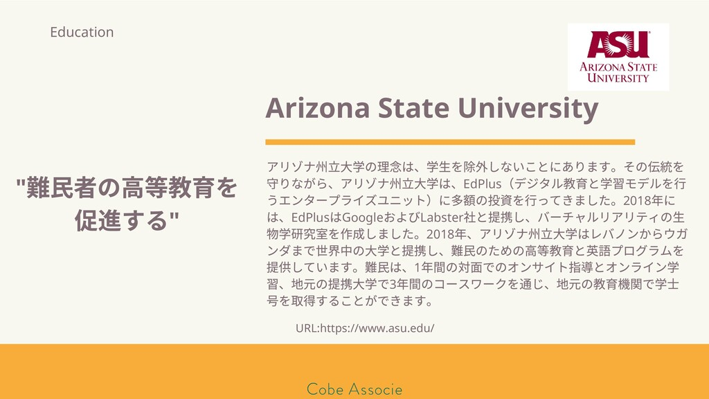 モールソン&フラー 築2020 Arizona State University アリゾナ州立...