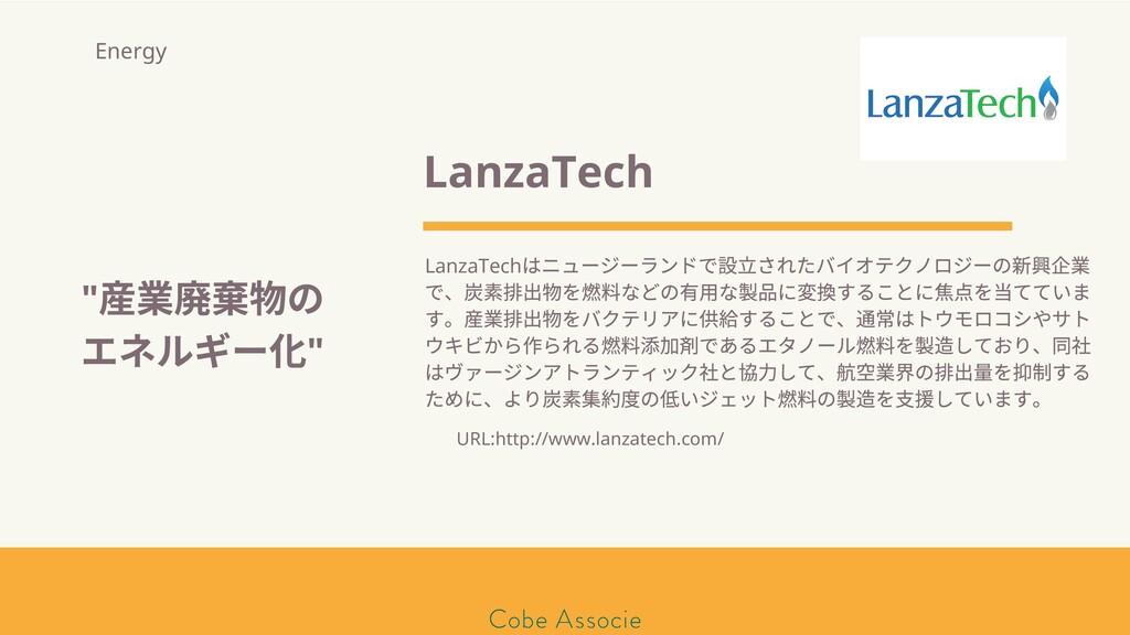 モールソン&フラー 築2020 LanzaTech LanzaTech はニュージーランドで ...