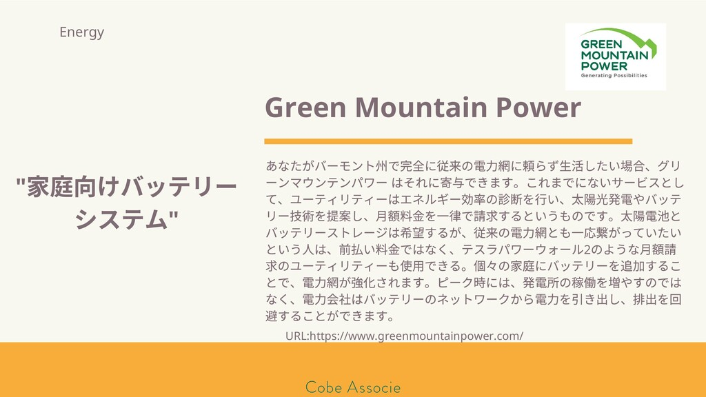 モールソン&フラー 築2020 Green Mountain Power あなたがバーモント州...
