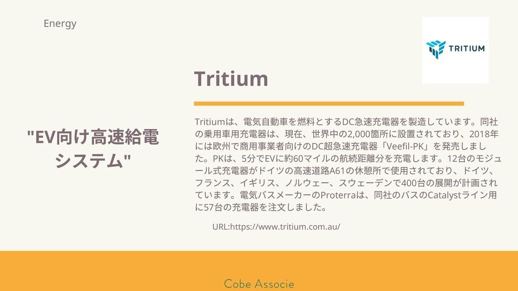 モールソン&フラー 築2020 Tritium Tritium は、電気⾃動⾞を 料とするDC...