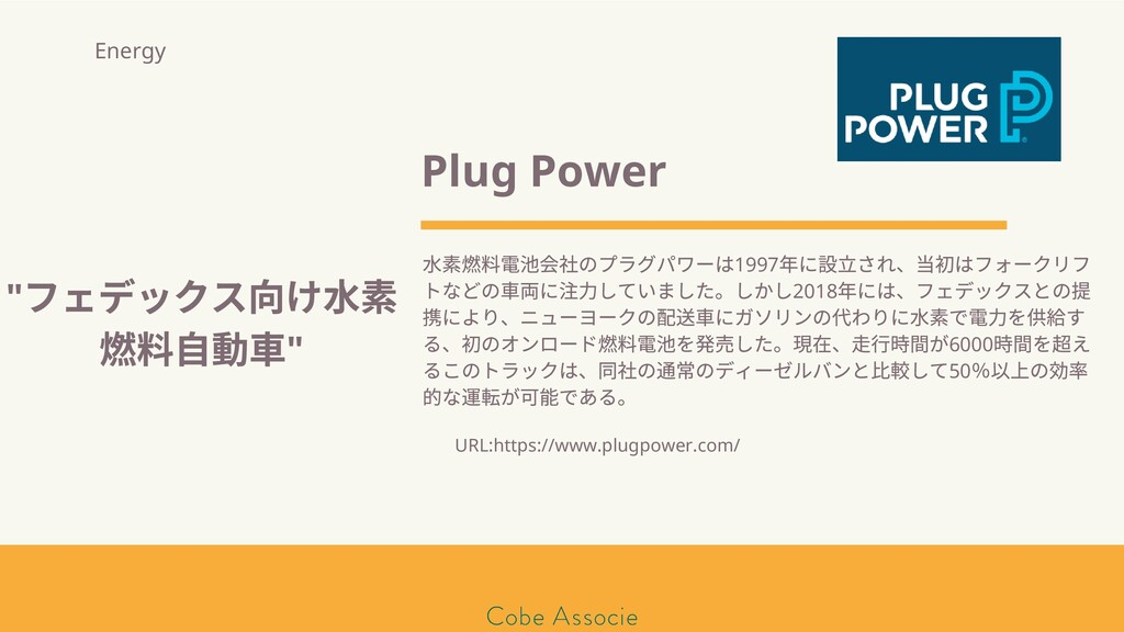 モールソン&フラー 築2020 Plug Power 料電池 のプラグパワーは1997 年に ...
