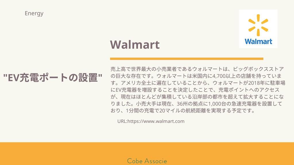 モールソン&フラー 築2020 Walmart 売上 で 界 ⼤の⼩売業者であるウォルマートは...