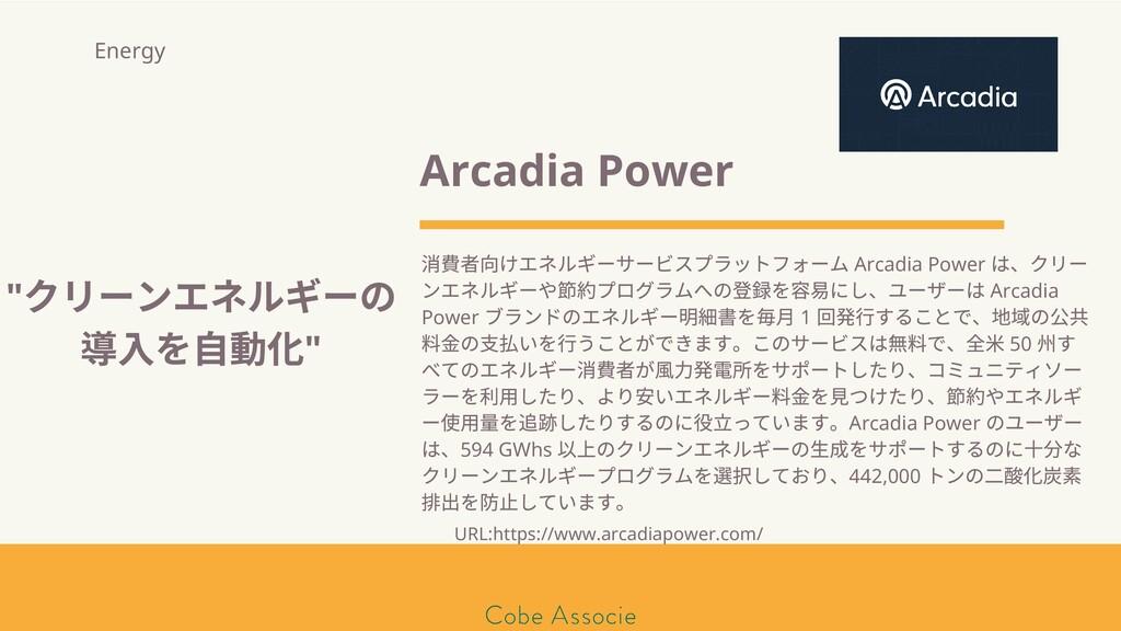 モールソン&フラー 築2020 Arcadia Power 消 者向けエネルギーサービスプラッ...