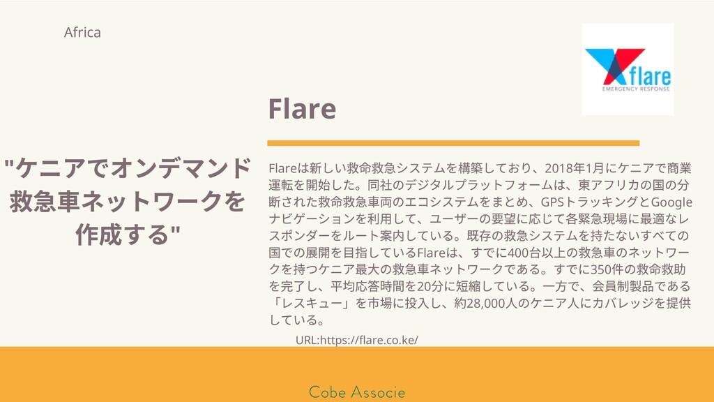 Flare Flare は しい システムを構築しており、2018 年1 ⽉にケニアで 業 を...