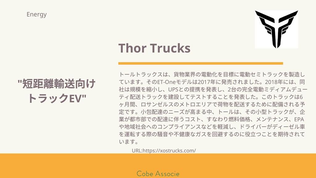 モールソン&フラー 築2020 Thor Trucks トールトラックスは、 物業界の電動 を...