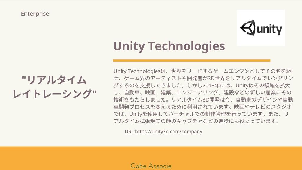 モールソン&フラー 築2020 Unity Technologies Unity Techno...