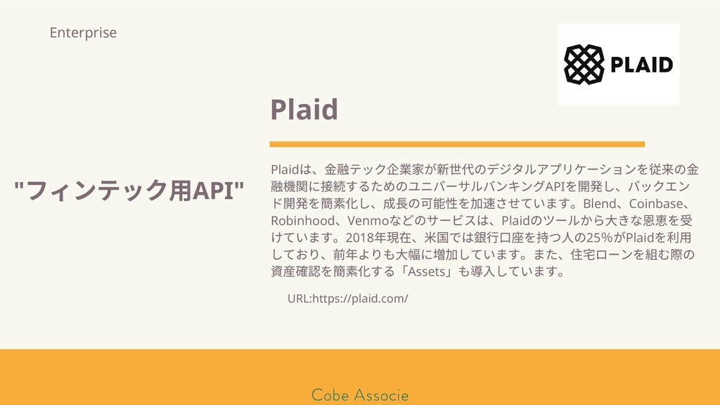 モールソン&フラー 築2020 Plaid Plaid は、金 テック 業 が 代のデジタルア...