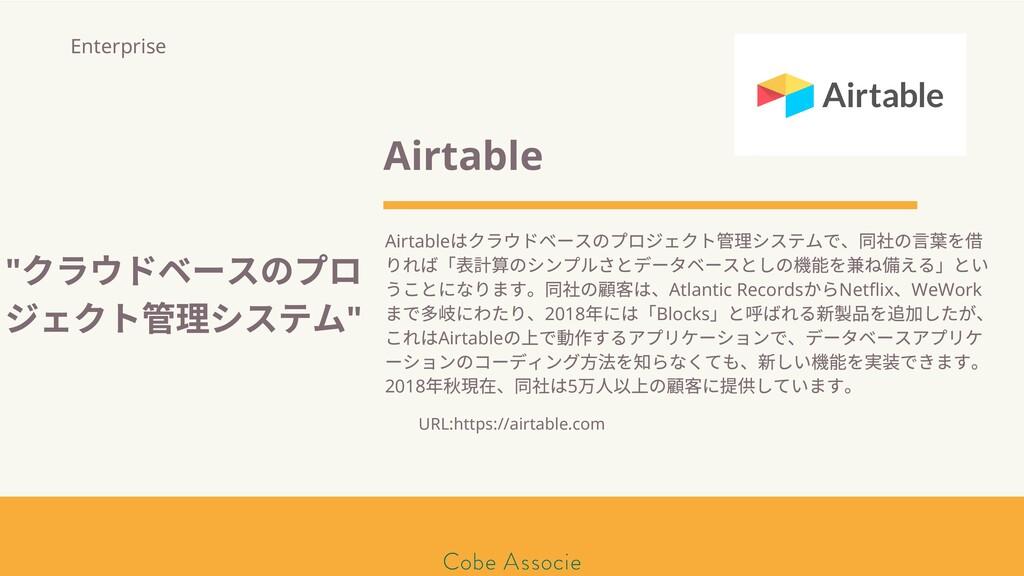 モールソン&フラー 築2020 Airtable Airtable はクラウドベースのプロジェ...