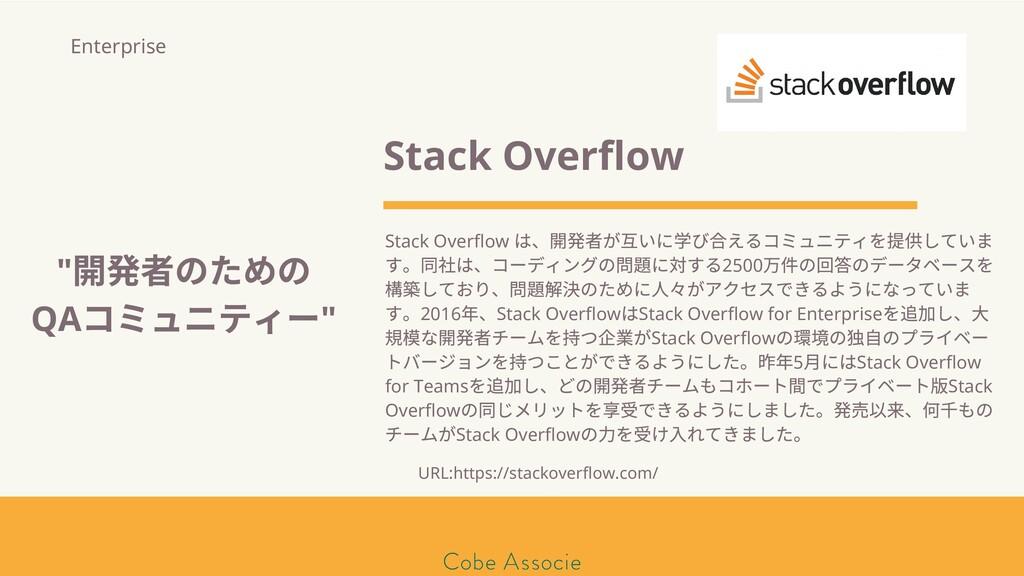モールソン&フラー 築2020 Stack Overflow Stack Overflow は...