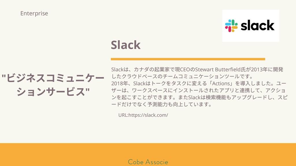 モールソン&フラー 築2020 Slack Slack は、カナダの 業 で現CEO のSte...