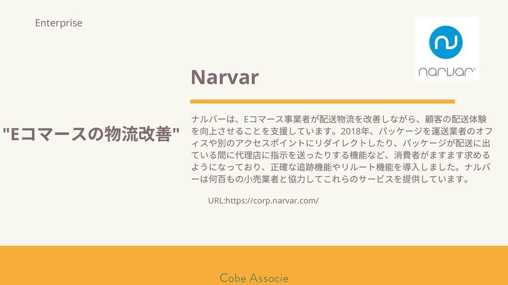 モールソン&フラー 築2020 Narvar ナルバーは、E コマース事業者が配 物流を しな...