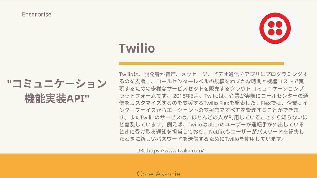 モールソン&フラー 築2020 Twilio Twilio は、開発者が 声、メッセージ、ビデ...