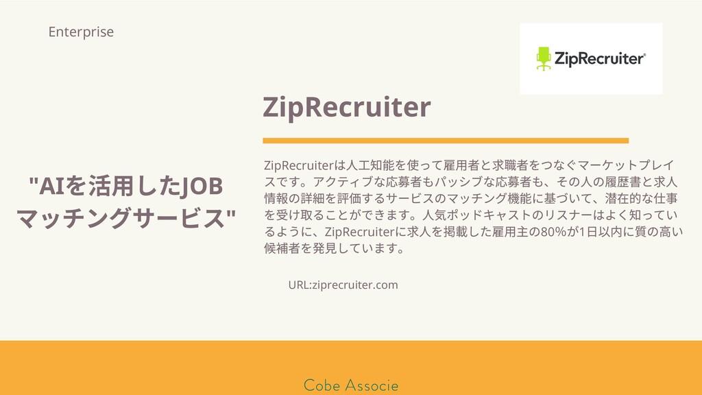 モールソン&フラー 築2020 ZipRecruiter ZipRecruiter は ⼯知 ...