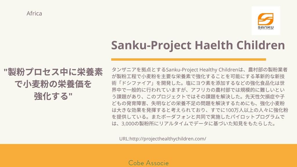 タンザニアを 点とするSanku-Project Healthy Children は、 の ...