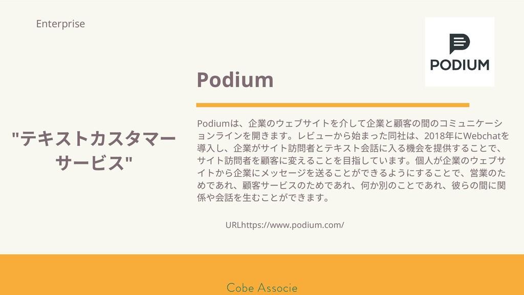 モールソン&フラー 築2020 Podium Podium は、 業のウェブサイトを して 業...