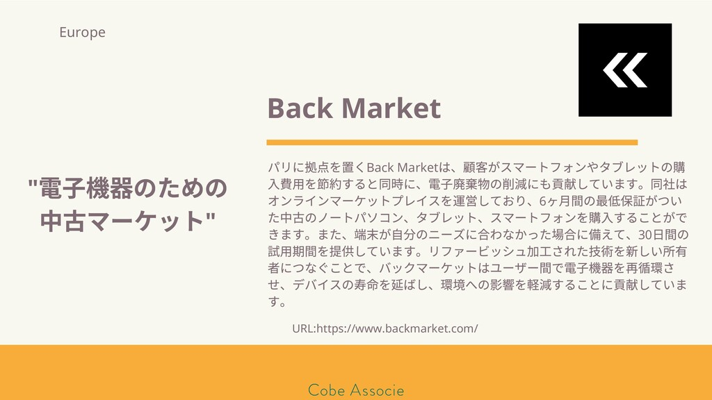 モールソン&フラー 築2020 Back Market パリに 点を くBack Market...