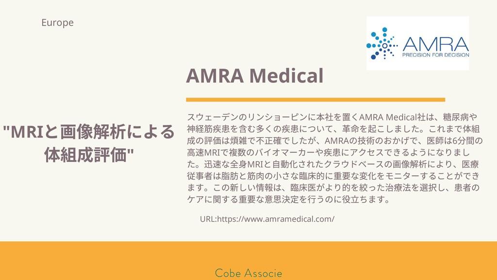 モールソン&フラー 築2020 AMRA Medical スウェーデンのリンショーピンに を ...
