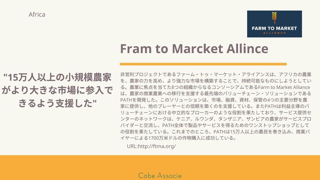 Fram to Marcket Allince 利プロジェクトであるファーム・トゥ・マーケット...