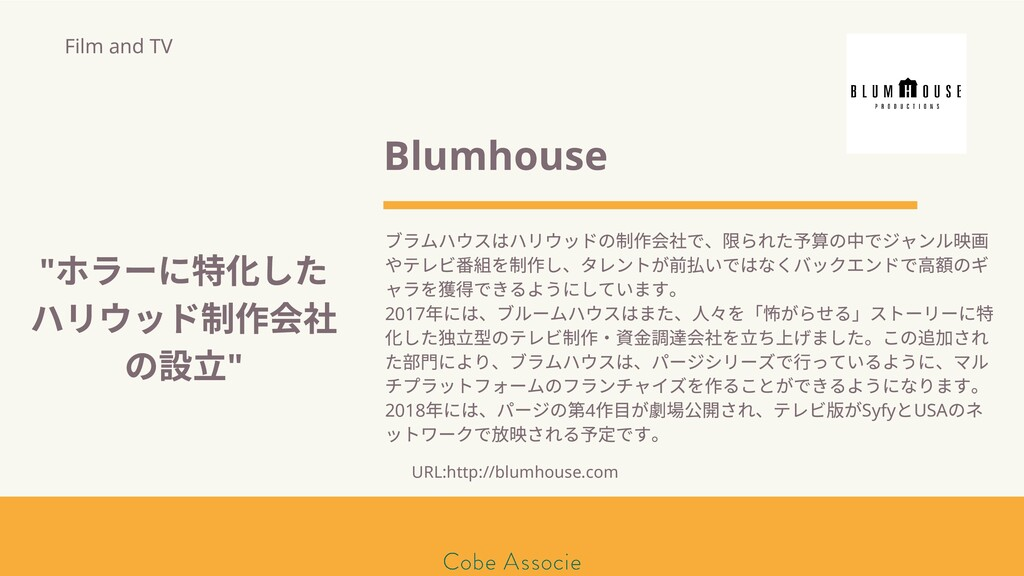モールソン&フラー 築2020 Blumhouse ブラムハウスはハリウッドの制作 で、 られ...