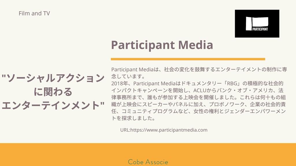モールソン&フラー 築2020 Participant Media Participant M...