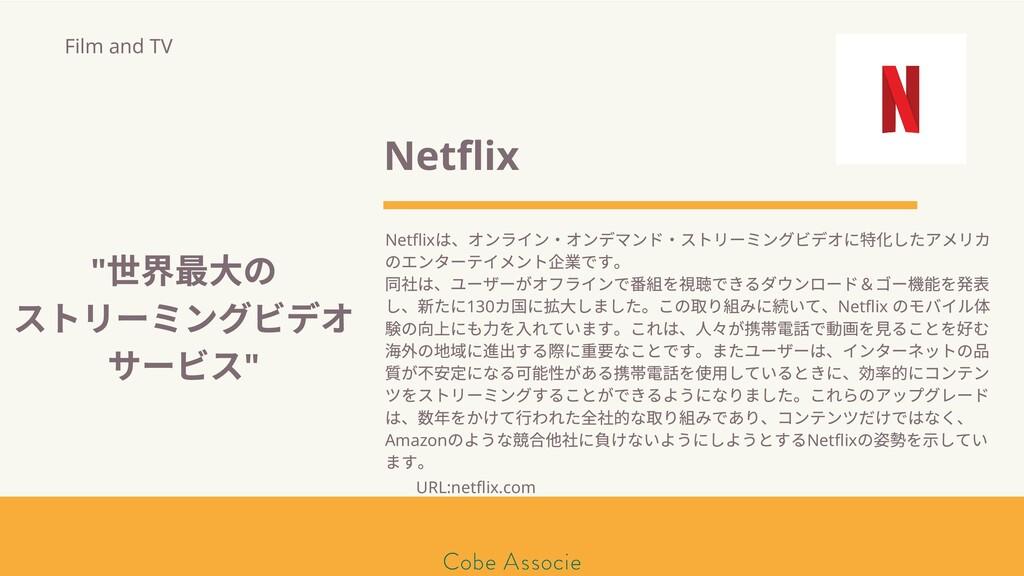 モールソン&フラー 築2020 Netflix Netflix は、オンライン・オンデマンド・...