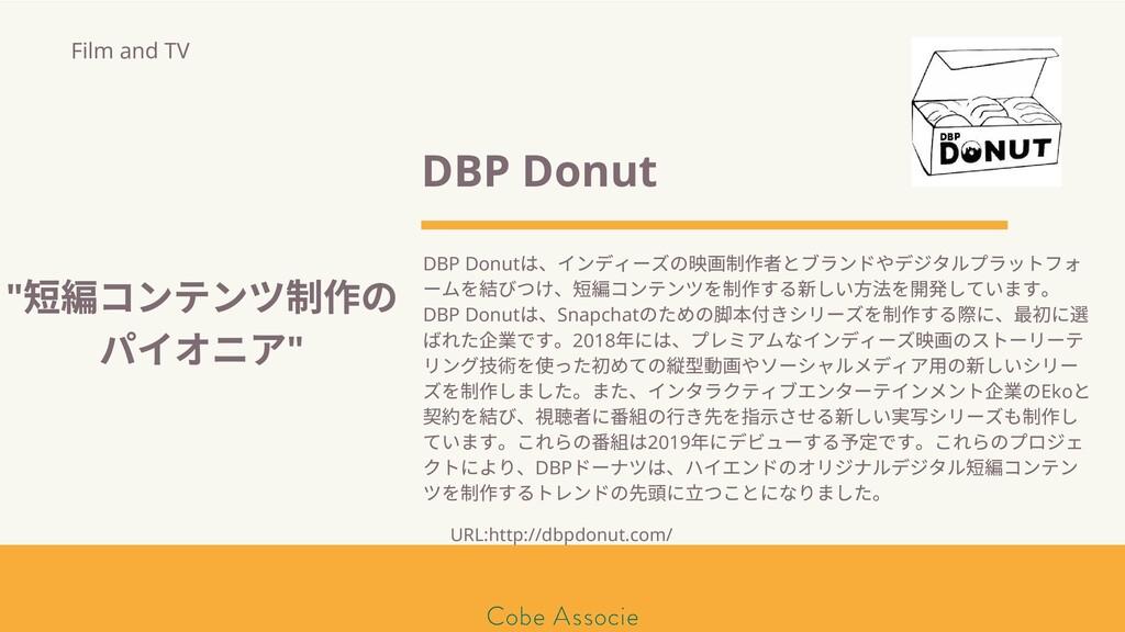 モールソン&フラー 築2020 DBP Donut DBP Donut は、インディーズの映 ...