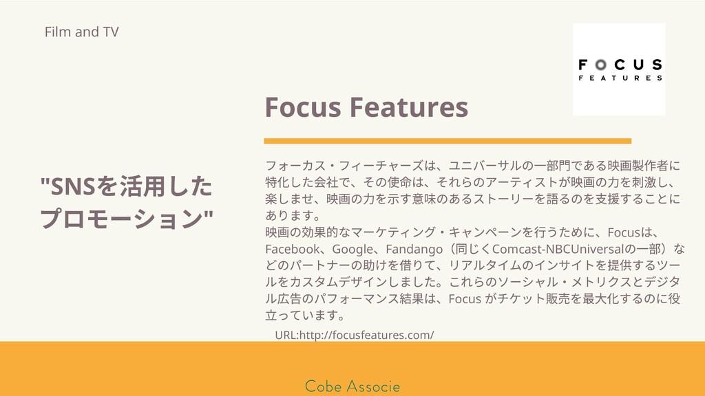 モールソン&フラー 築2020 Focus Features フォーカス・フィーチャーズは、ユ...