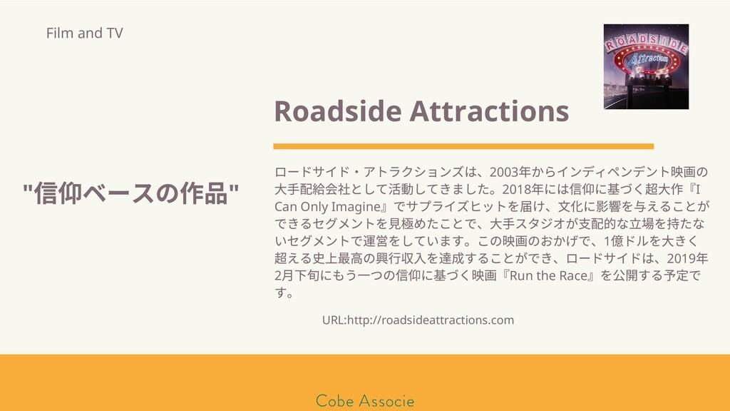 モールソン&フラー 築2020 Roadside Attractions ロードサイド・アトラ...