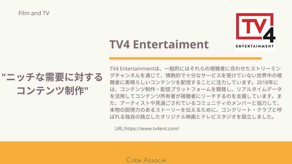 モールソン&フラー 築2020 TV4 Entertaiment TV4 Entertainm...