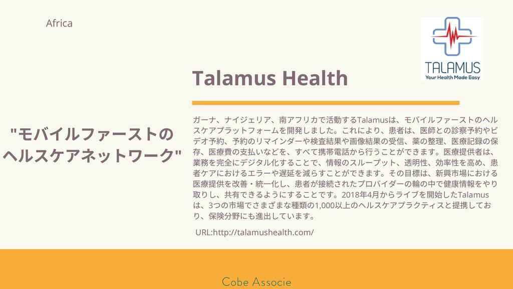 Talamus Health ガーナ、ナイジェリア、南アフリカで活動するTalamus は、モ...