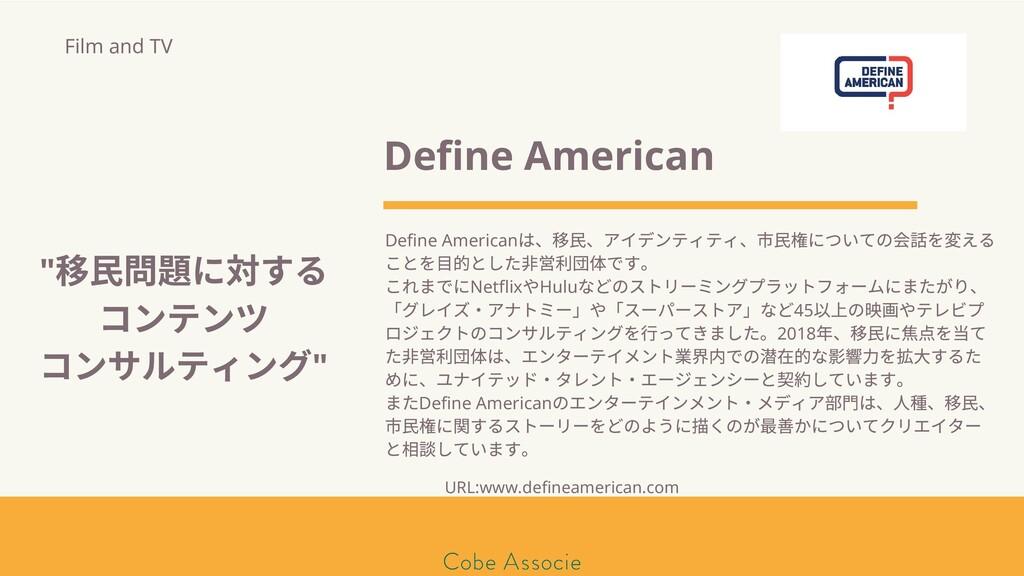 モールソン&フラー 築2020 Define American Define American...