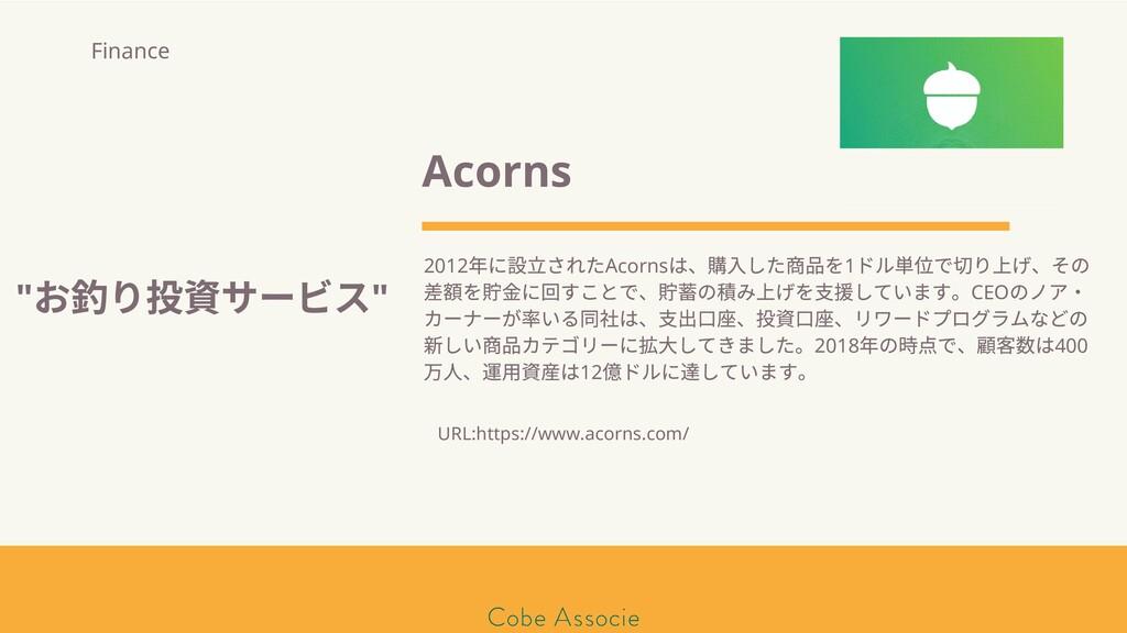 モールソン&フラー 築2020 Acorns 2012 年に 立されたAcorns は、購 し...