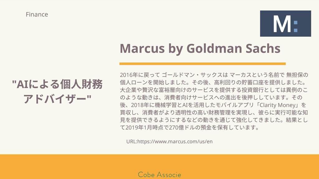 モールソン&フラー 築2020 Marcus by Goldman Sachs 2016 年に...