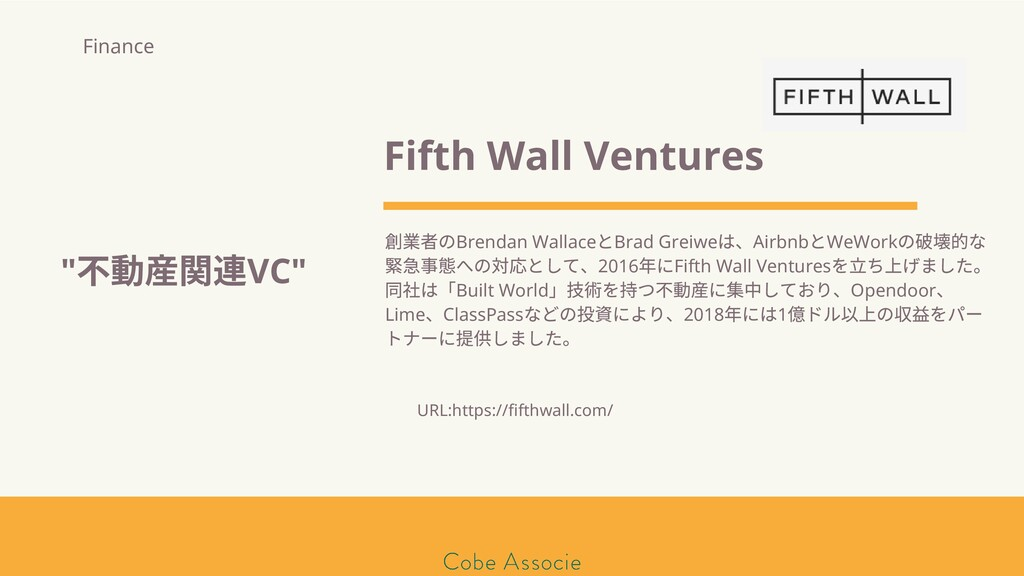 モールソン&フラー 築2020 Fifth Wall Ventures 業者のBrendan ...