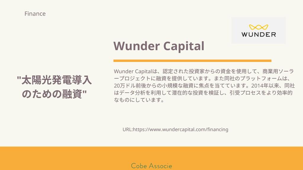 モールソン&フラー 築2020 Wunder Capital Wunder Capital は...