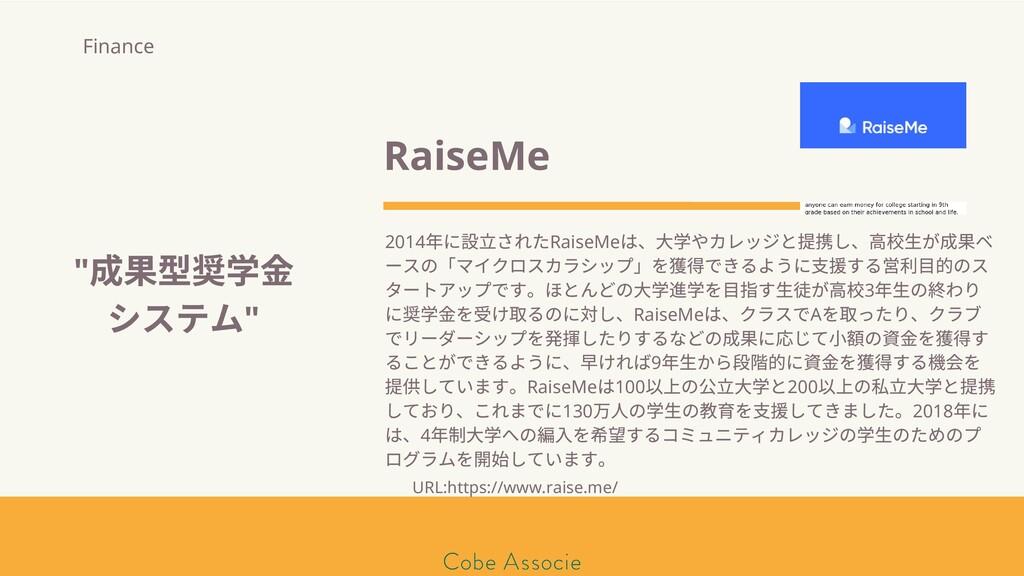 モールソン&フラー 築2020 RaiseMe 2014 年に 立されたRaiseMe は、⼤...