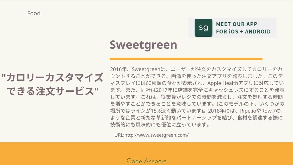 モールソン&フラー 築2020 Sweetgreen 2016 年、Sweetgreen は、...