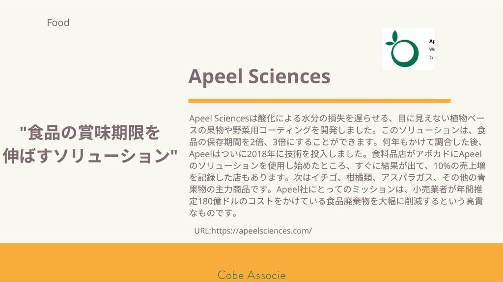 モールソン&フラー 築2020 Apeel Sciences Apeel Sciences は...