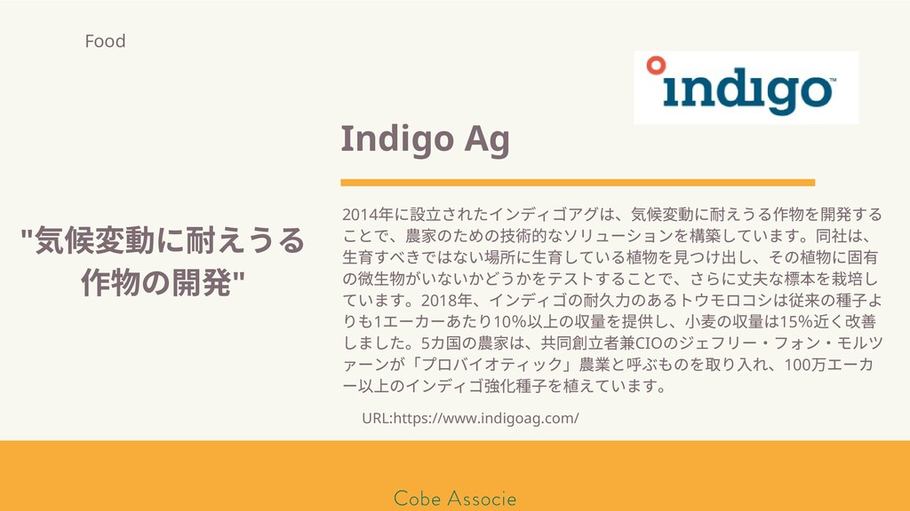 モールソン&フラー 築2020 Indigo Ag 2014 年に 立されたインディゴアグは、...