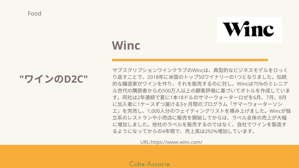 モールソン&フラー 築2020 Winc サブスクリプションワインクラブのWinc は、典型的...