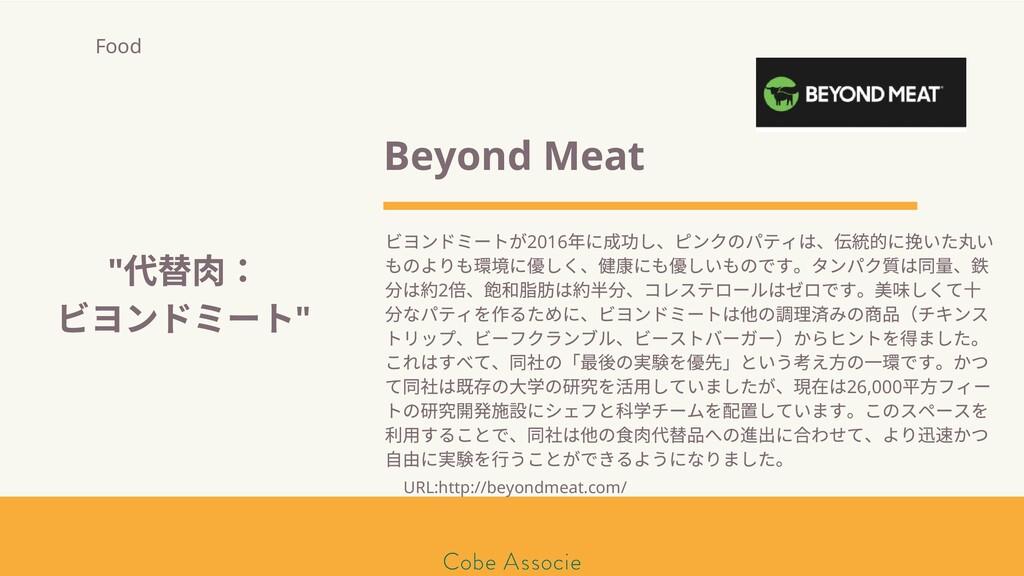 モールソン&フラー 築2020 Beyond Meat ビヨンドミートが2016 年に成功し、...