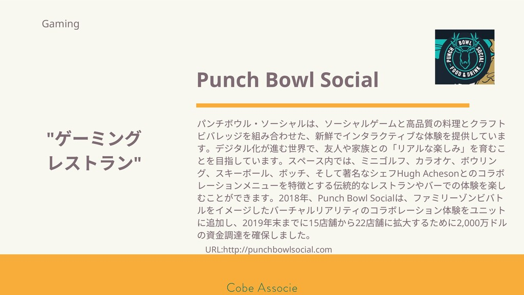 モールソン&フラー 築2020 Punch Bowl Social パンチボウル・ソーシャルは...