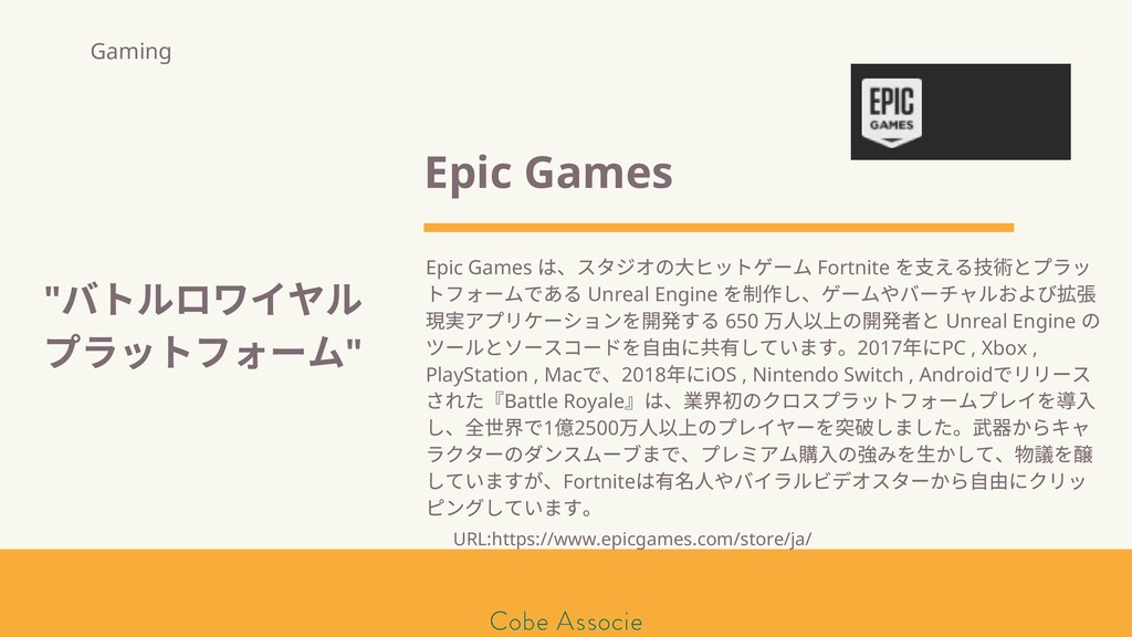 モールソン&フラー 築2020 Epic Games Epic Games は、スタジオの⼤ヒ...