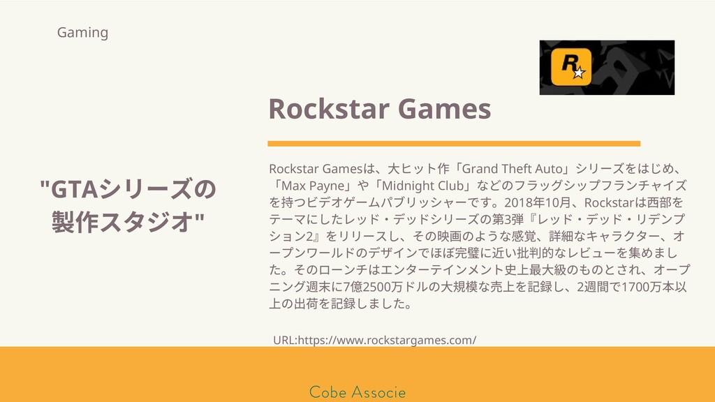 モールソン&フラー 築2020 Rockstar Games Rockstar Games は...