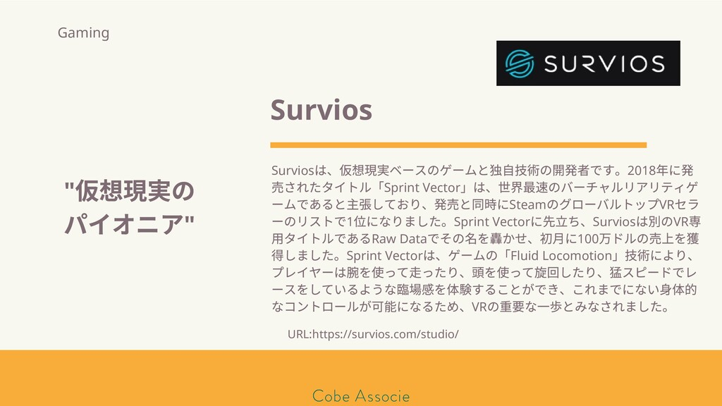 モールソン&フラー 築2020 Survios Survios は、 想現 ベースのゲームと独...