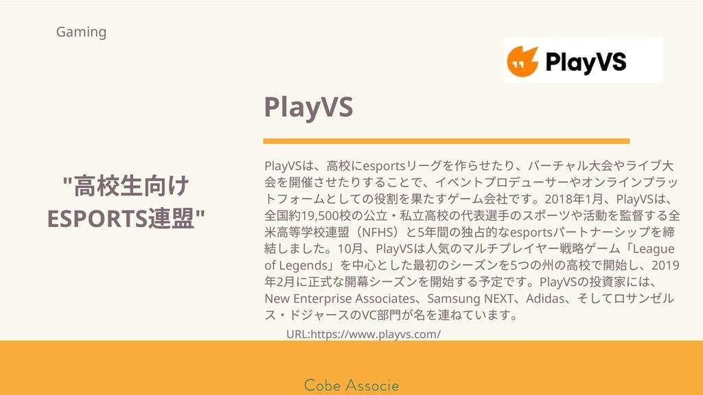 モールソン&フラー 築2020 PlayVS PlayVS は、 にesports リーグを作...