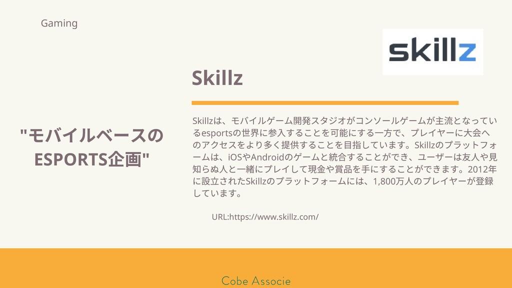 モールソン&フラー 築2020 Skillz Skillz は、モバイルゲーム開発スタジオがコ...