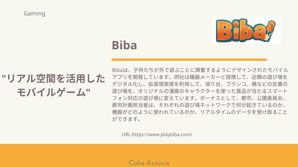 モールソン&フラー 築2020 Biba Biba は、 供たちが で ぶことに するようにデ...