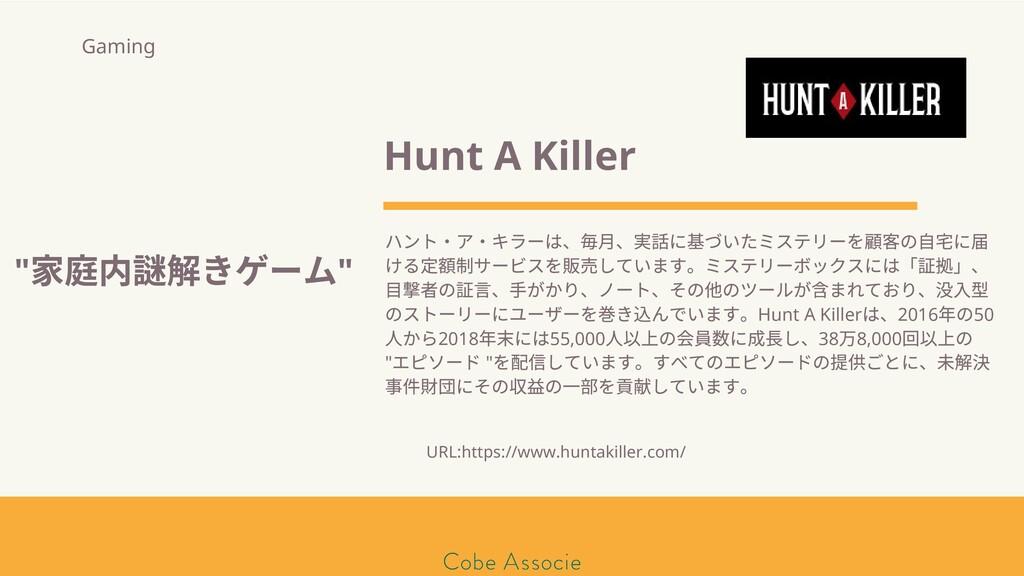 モールソン&フラー 築2020 Hunt A Killer ハント・ア・キラーは、 ⽉、 に基...